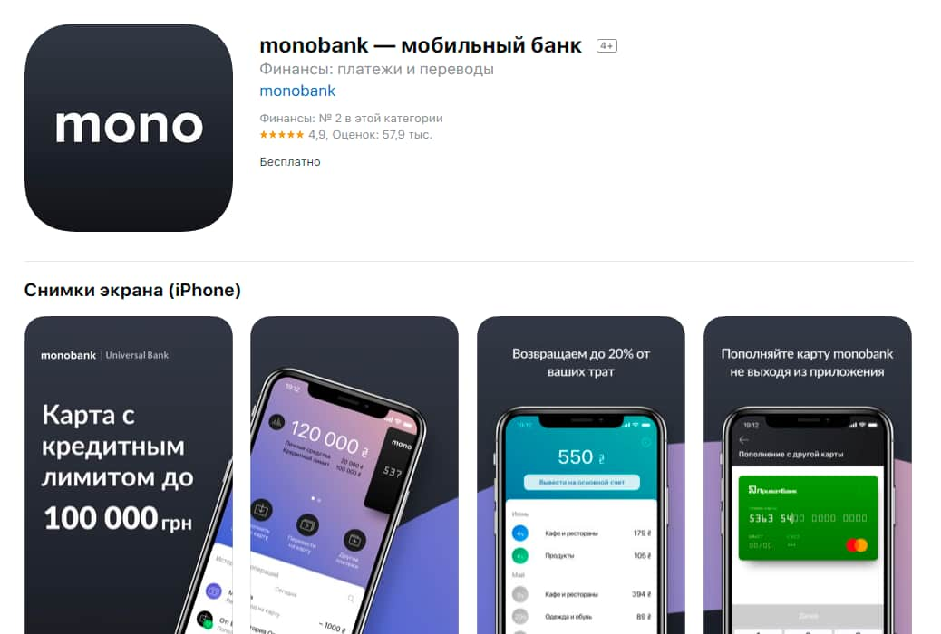 Monobank_Mobile_Bank